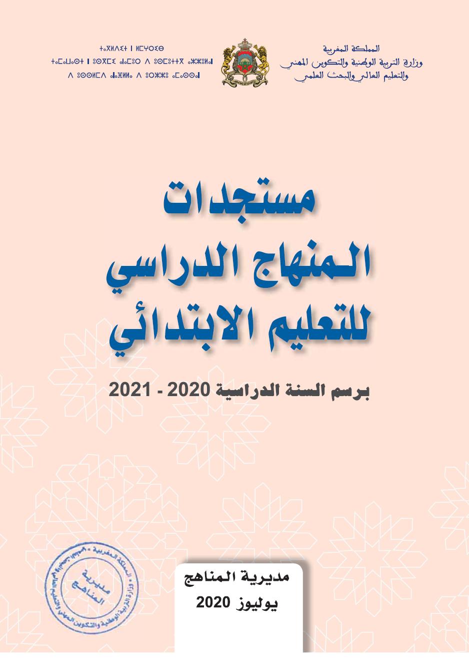 مستجدات منهاج الابتدائي 2021 مستجدات المنهاج الدراسي للتعليم الابتدائي 2021