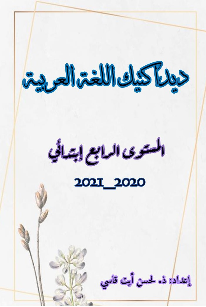 تدريس اللغة العربية