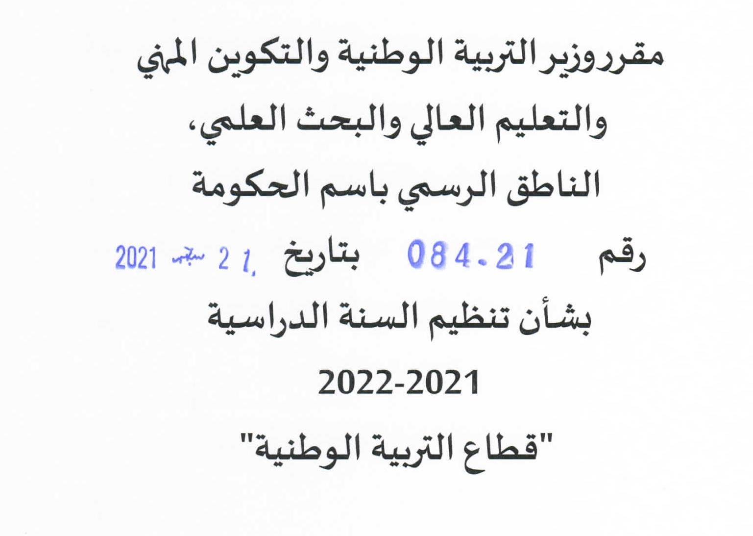 مقرر السنة الدراسية 2021-2022